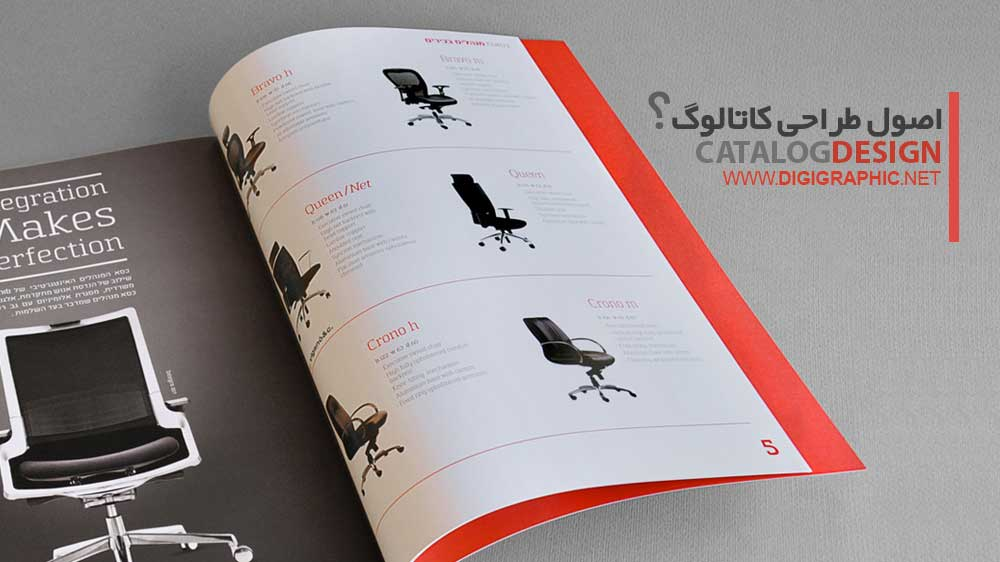 اصول طراحی کاتالوگ