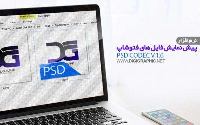 برنامه پیش نمایش فایل های فتوشاپ / psd