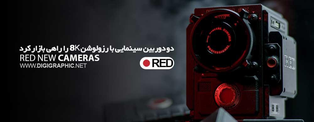 RED دو دوربین سینمایی با رزولوشن 8K را راهی بازار کرد