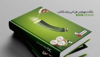 نکات مهم در طراحی جلد کتاب