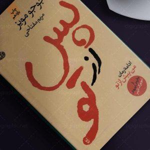 موکاپ جلد کتاب لایه باز