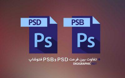 تفاوت بین فرمت psd و psb فتوشاپ