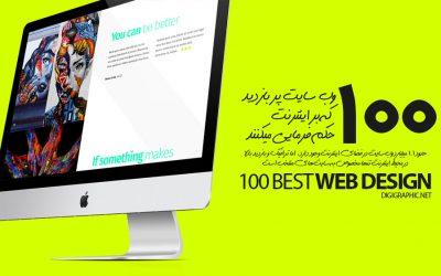 ١٠٠ وب سایت پر بازدید اینترنت