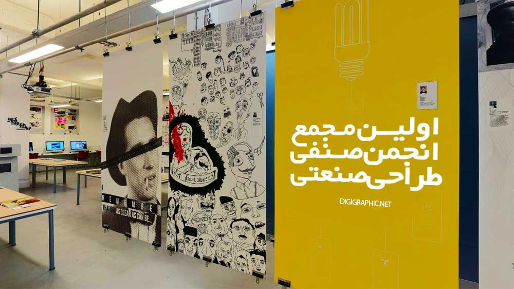 اولین مجمع انجمن صنفی طراحی صنعتی