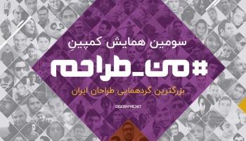 بزرگترین گردهمایی طراحان ایران