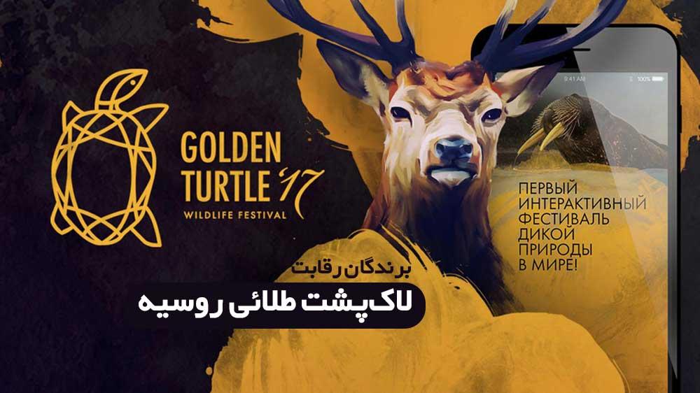 برندگان رقابت لاکپشت طلائی روسیه