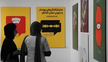 نمایشگاه گروهی پوستر اعلانِ گفتگو