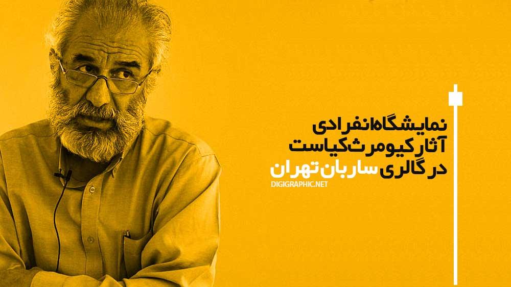 آثار کیومرث کیاست در گالری ساربان تهران