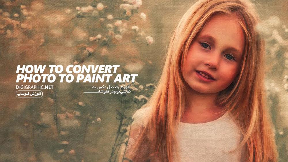آموزش ایجاد افکت نقاشی روی بوم
