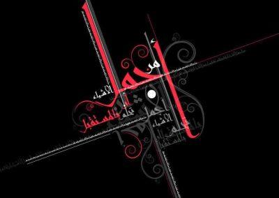 arabic_typography_by_hassandanoun-d4e9k2q