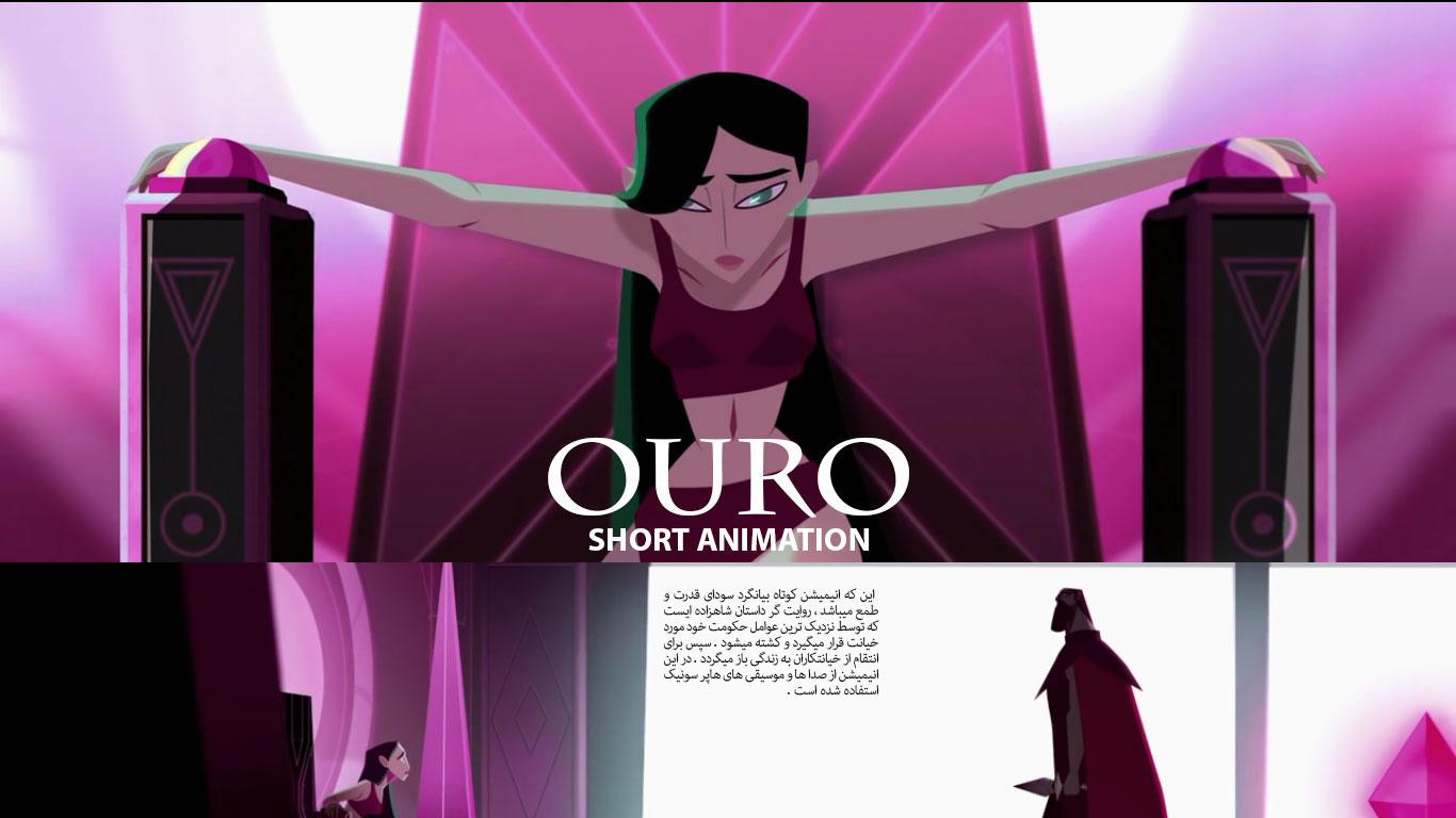 انیمیشن کوتاه Ouro