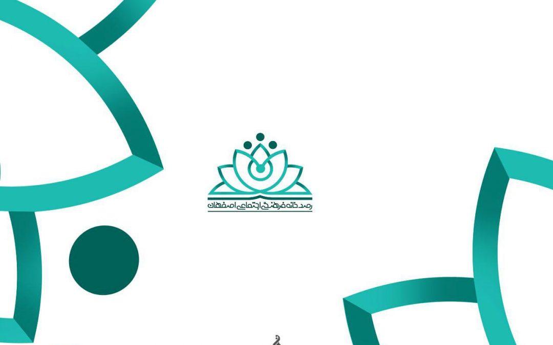 نشانه رصدخانه فرهنگی اجتماعی اصفهان | راضیه قیدرلو